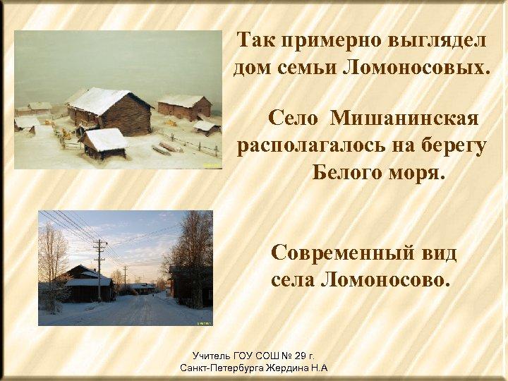 Так примерно выглядел дом семьи Ломоносовых. Село Мишанинская располагалось на берегу Белого моря. Современный
