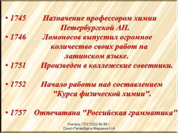 • 1745 • 1746 • 1751 • 1752 Назначение профессором химии Петербургской АН.