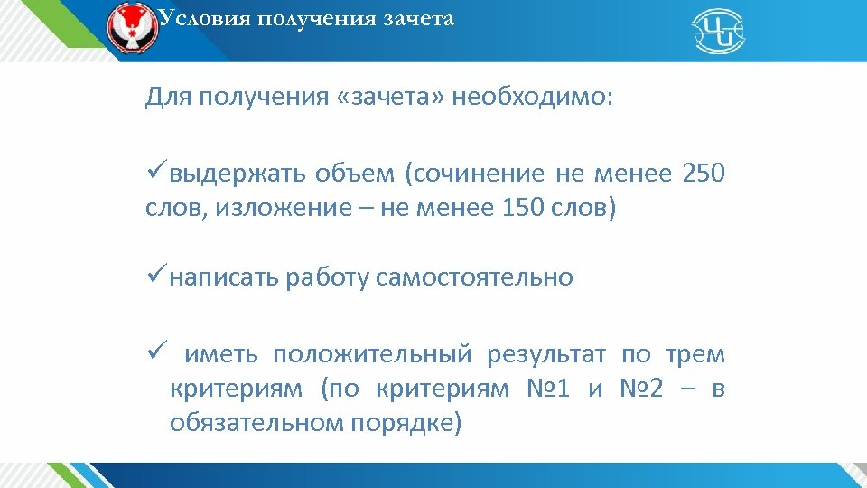 Условия получения зачета Для получения «зачета» необходимо: üвыдержать объем (сочинение не менее 250 слов,