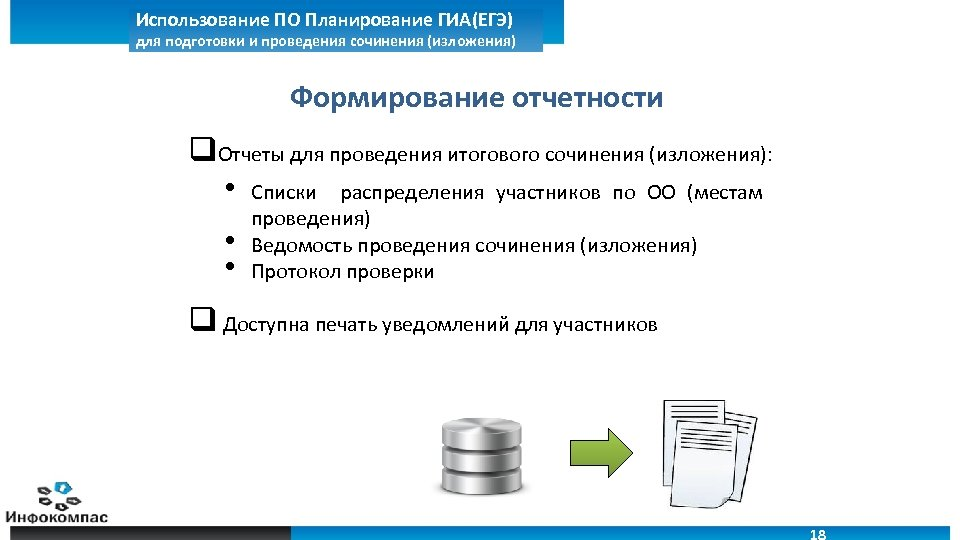 Использование ПО Планирование ГИА(ЕГЭ) для подготовки и проведения сочинения (изложения) Формирование отчетности q. Отчеты