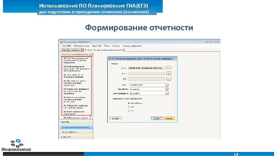 Использование ПО Планирование ГИА(ЕГЭ) для подготовки и проведения сочинения (изложения) Формирование отчетности 19