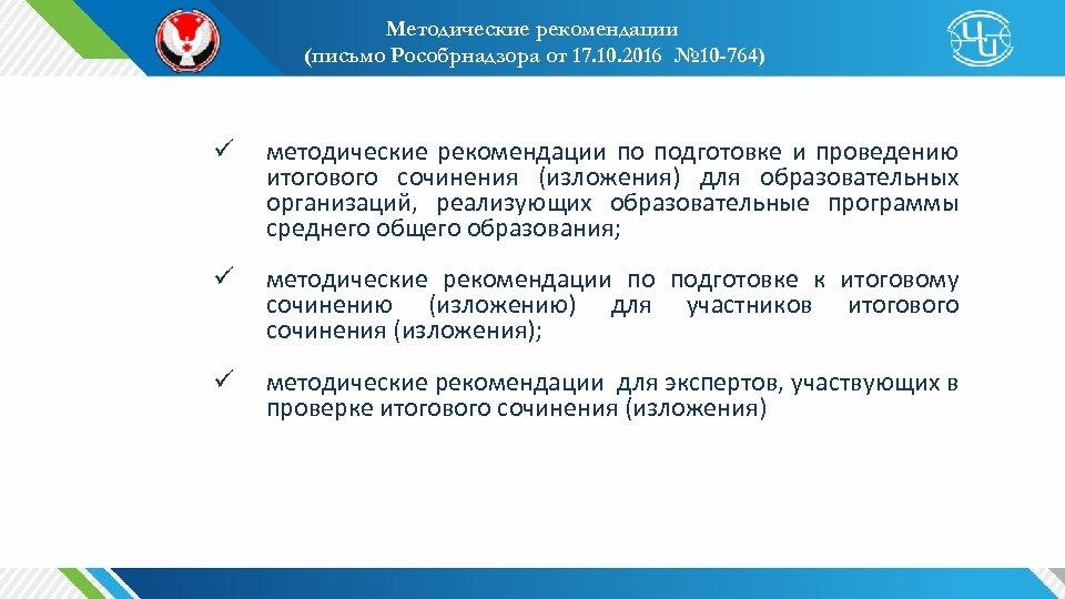 Методические рекомендации (письмо Рособрнадзора от 17. 10. 2016 № 10 -764) ü методические рекомендации