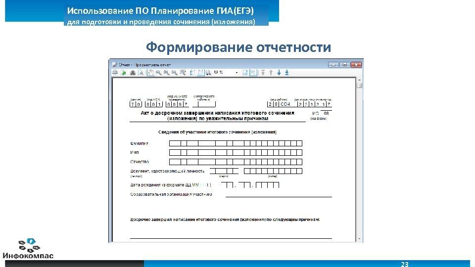 Использование ПО Планирование ГИА(ЕГЭ) для подготовки и проведения сочинения (изложения) Формирование отчетности 23