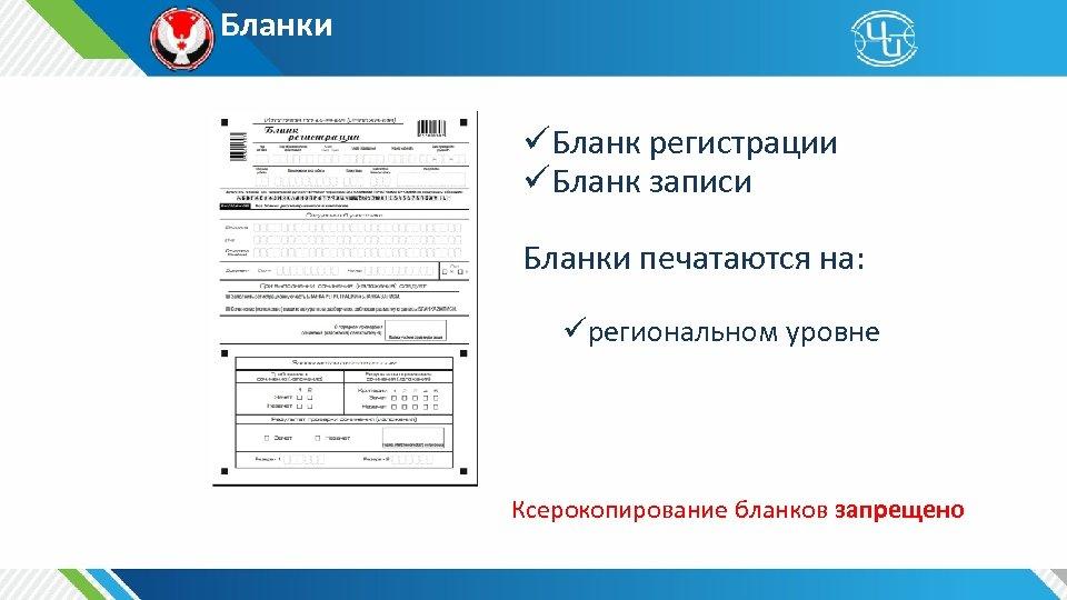 Бланки üБланк регистрации üБланк записи Бланки печатаются на: üрегиональном уровне Ксерокопирование бланков запрещено
