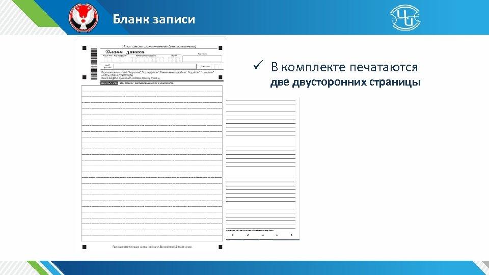 Бланк записи ü В комплекте печатаются две двусторонних страницы