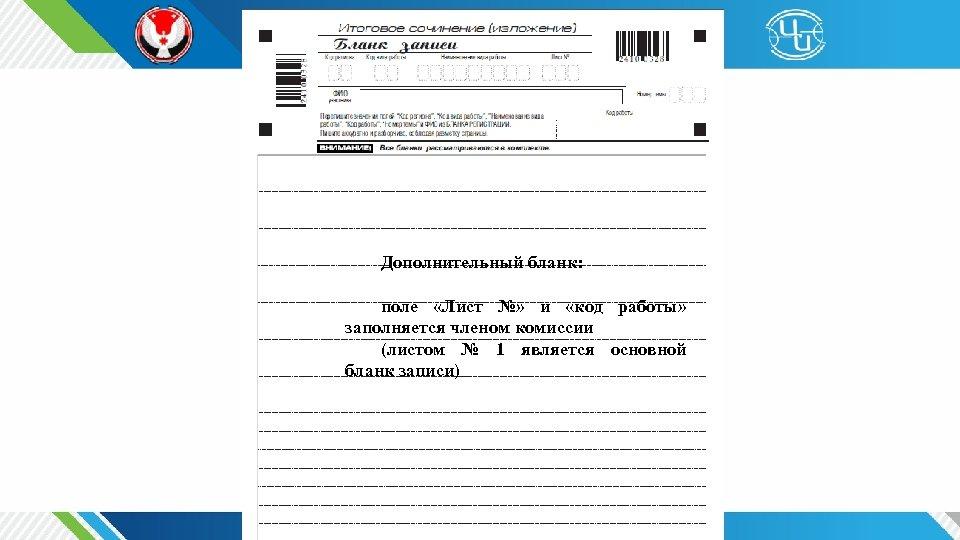 Дополнительный бланк: поле «Лист №» и «код работы» заполняется членом комиссии (листом № 1