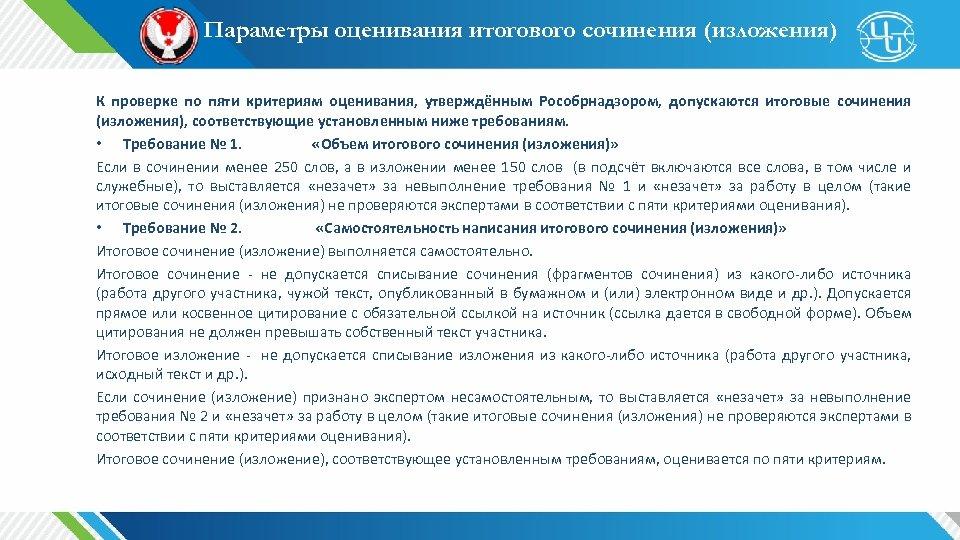 Параметры оценивания итогового сочинения (изложения) К проверке по пяти критериям оценивания, утверждённым Рособрнадзором, допускаются