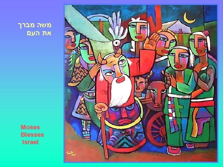 משה מברך את העם Moses Blesses Israel