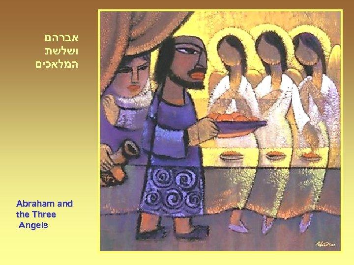 אברהם ושלשת המלאכים Abraham and the Three Angels
