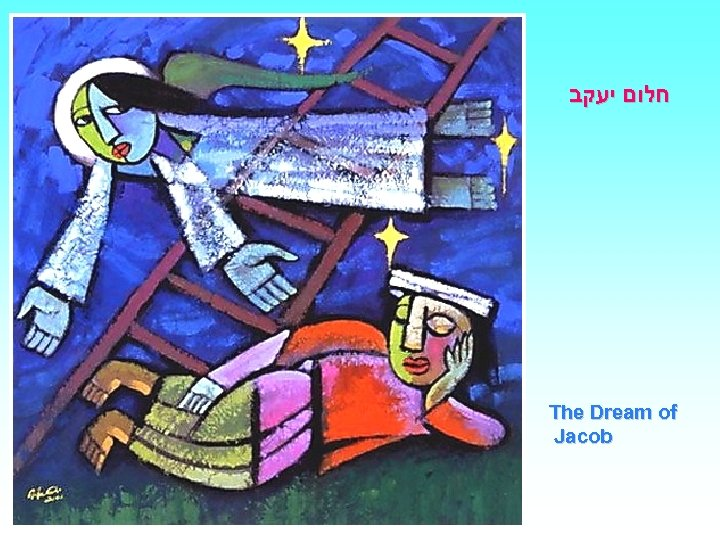 חלום יעקב The Dream of Jacob