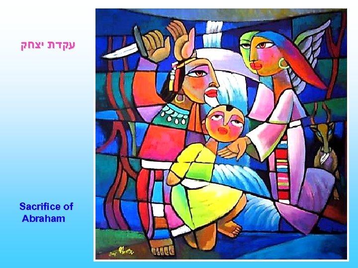 עקדת יצחק Sacrifice of Abraham