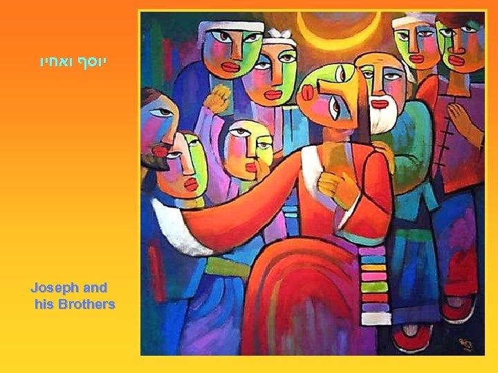 יוסף ואחיו Joseph and his Brothers