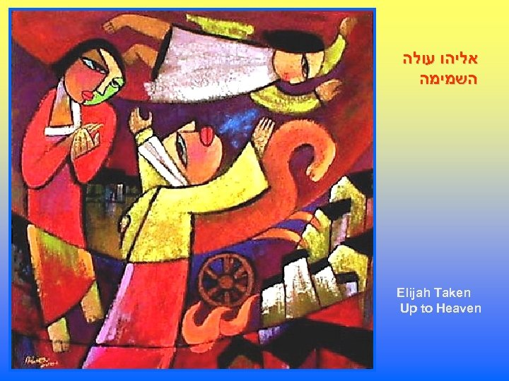 אליהו עולה השמימה Elijah Taken Up to Heaven