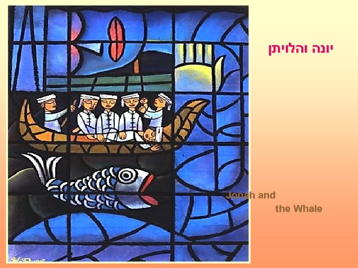 יונה והלויתן Jonah and the Whale