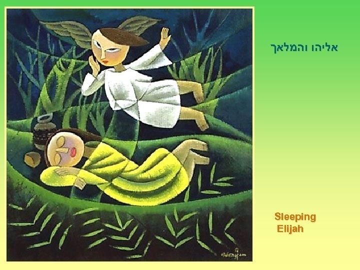 אליהו והמלאך Sleeping Elijah