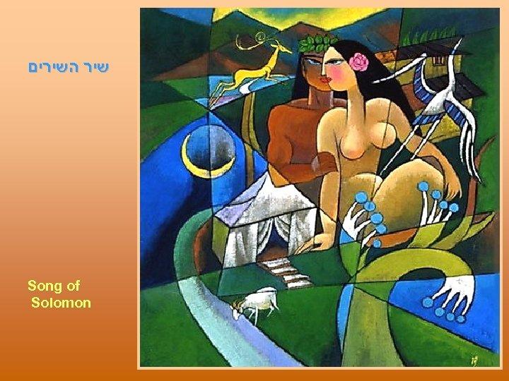 שיר השירים Song of Solomon