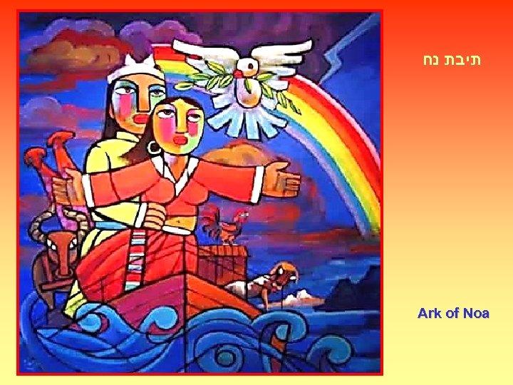 תיבת נח Ark of Noa