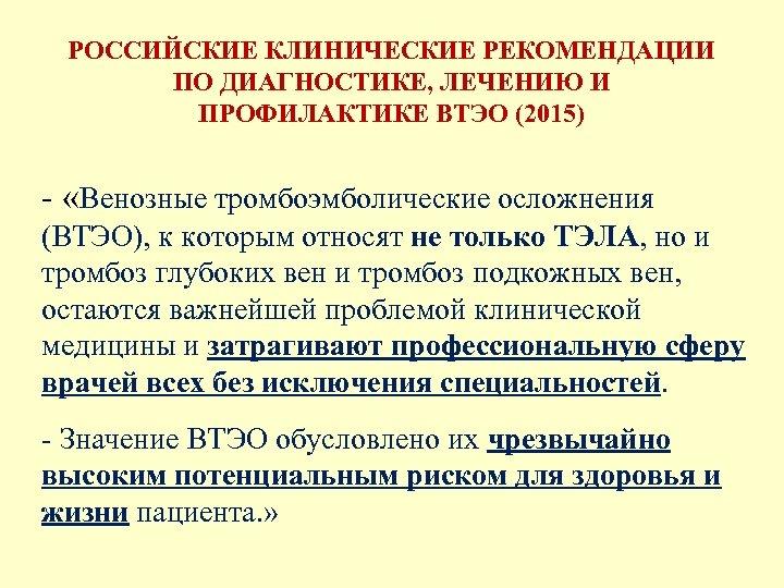 РОССИЙСКИЕ КЛИНИЧЕСКИЕ РЕКОМЕНДАЦИИ ПО ДИАГНОСТИКЕ, ЛЕЧЕНИЮ И ПРОФИЛАКТИКЕ ВТЭО (2015) - «Венозные тромбоэмболические осложнения