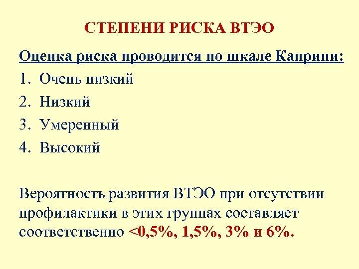 СТЕПЕНИ РИСКА ВТЭО Оценка риска проводится по шкале Каприни: 1. Очень низкий 2. Низкий