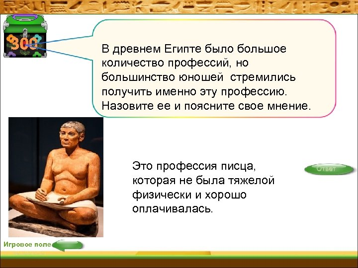 300 В древнем Египте было большое количество профессий, но большинство юношей стремились получить именно