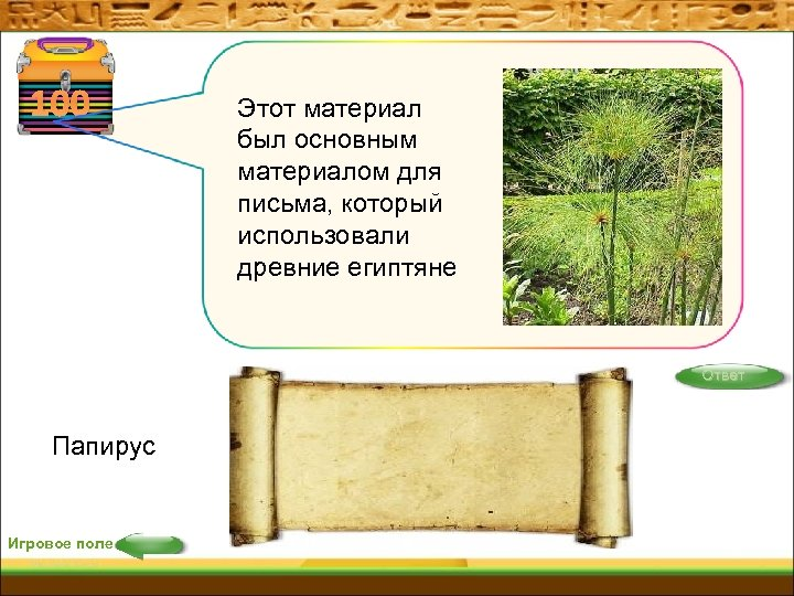 100 Этот материал был основным материалом для письма, который использовали древние египтяне Ответ Папирус