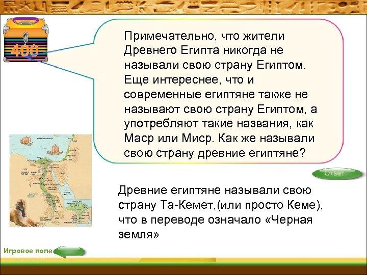 400 Примечательно, что жители Древнего Египта никогда не называли свою страну Египтом. Еще интереснее,