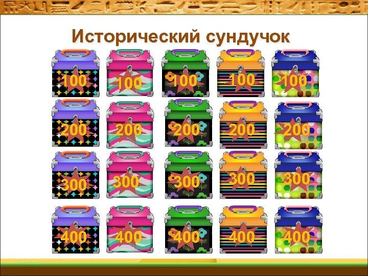 Исторический сундучок 100 100 100 200 200 200 300 300 300 400 400 400