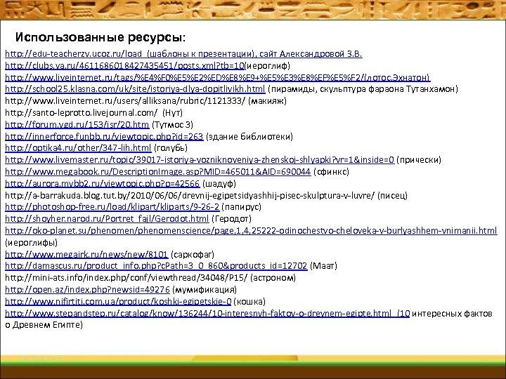 Использованные ресурсы: http: //edu-teacherzv. ucoz. ru/load (шаблоны к презентации), сайт Александровой З. В. http: