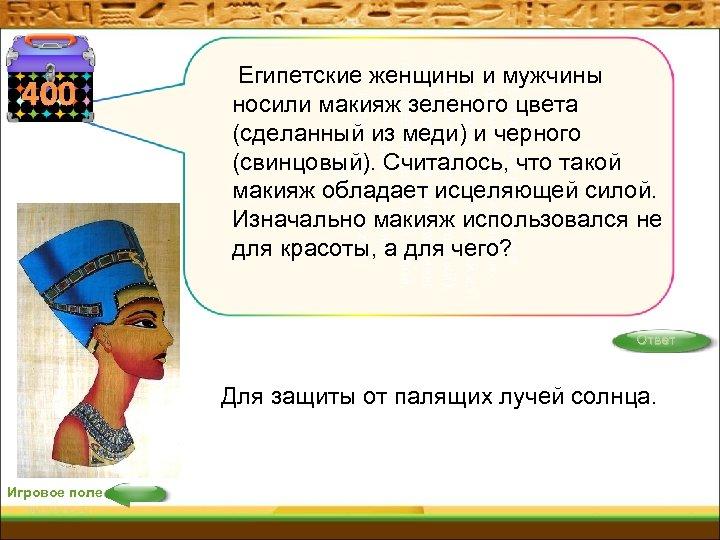 Египетские женщины и мужчины носили макияж зеленого цвета (сделанный из меди) и черного (свинцовый).