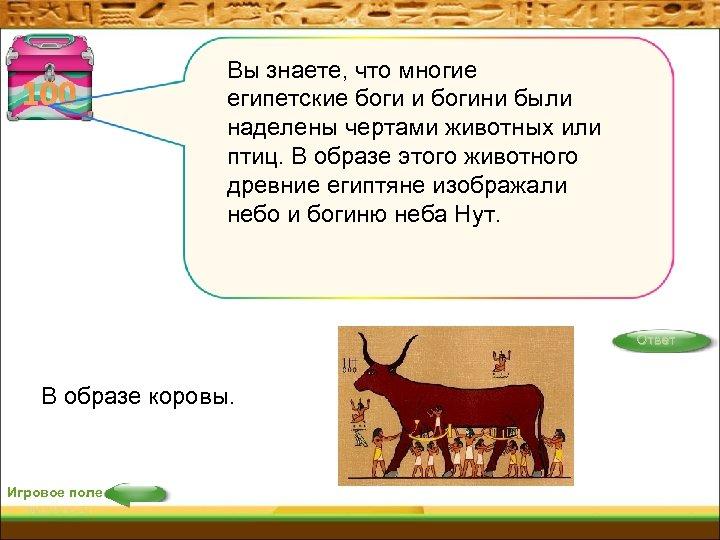 100 Вы знаете, что многие египетские боги и богини были наделены чертами животных или