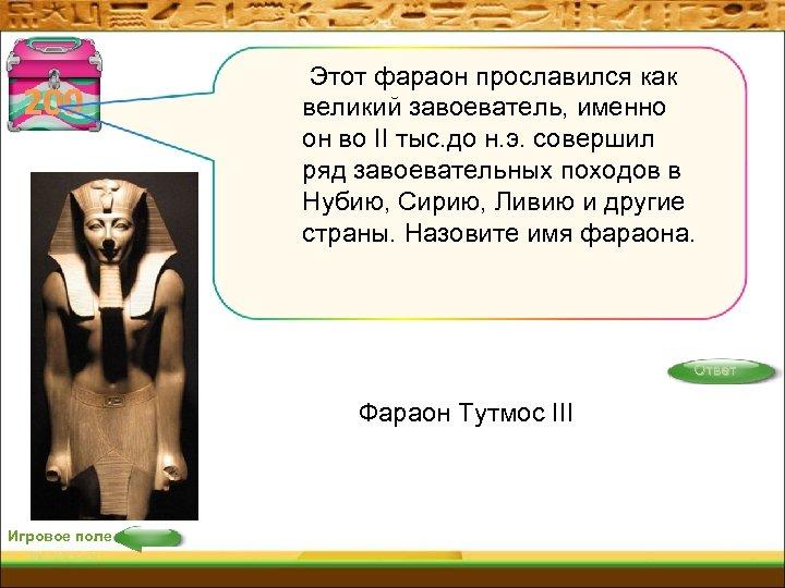 200 Этот фараон прославился как великий завоеватель, именно он во II тыс. до н.