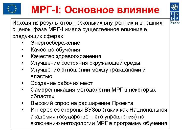 МРГ-I: Основное влияние Исходя из результатов нескольких внутренних и внешних оценок, фаза МРГ-I имела