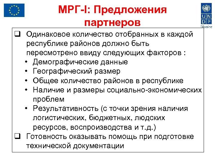 МРГ-I: Предложения партнеров q Одинаковое количество отобранных в каждой республике районов должно быть пересмотрено