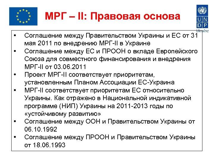 МРГ – II: Правовая основа • • • Соглашение между Правительством Украины и ЕС