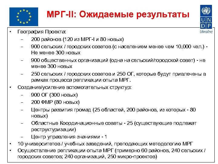 МРГ-II: Ожидаемые результаты • • География Проекта: 200 районов (120 из МРГ-I и 80