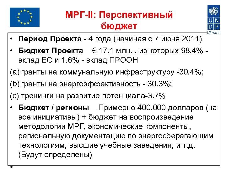МРГ-II: Перспективный бюджет • Период Проекта - 4 года (начиная с 7 июня 2011)