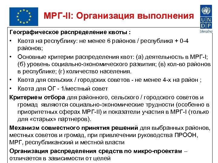 МРГ-II: Организация выполнения Географическое распределение квоты : • Квота на республику: не менее 6