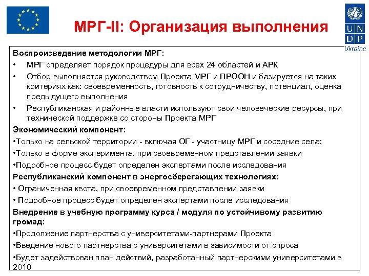 МРГ-II: Организация выполнения Воспроизведение методологии МРГ: • МРГ определяет порядок процедуры для всех 24