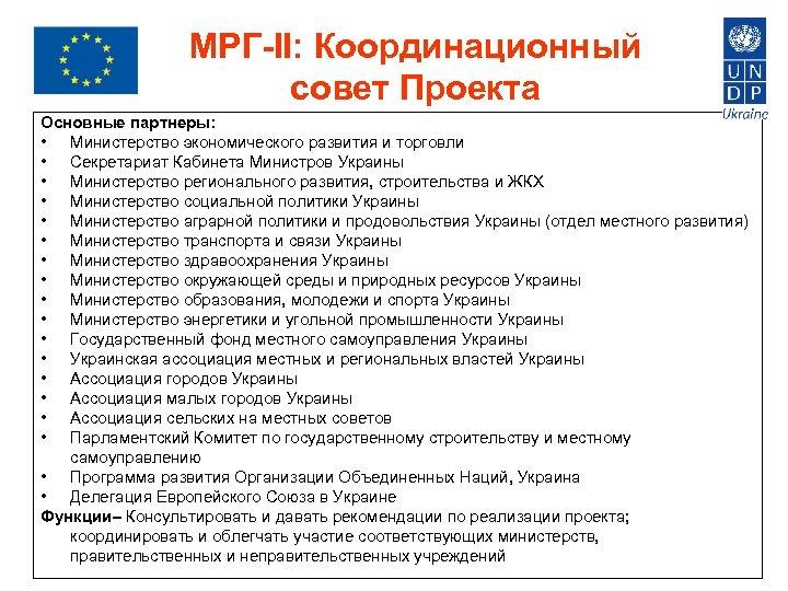 МРГ-II: Координационный совет Проекта Основные партнеры: • Министерство экономического развития и торговли • Секретариат