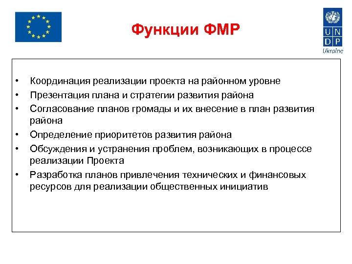 Функции ФМР • • • Координация реализации проекта на районном уровне Презентация плана и