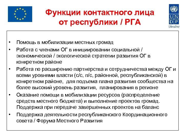 Функции контактного лица от республики / РГА • • • Помощь в мобилизации местных