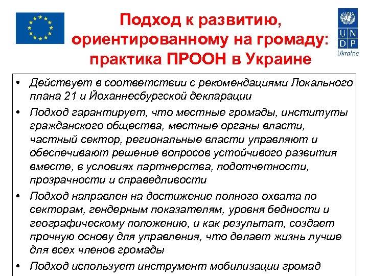 Подход к развитию, ориентированному на громаду: практика ПРООН в Украине • Действует в соответствии