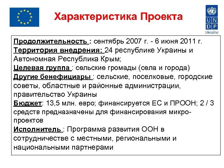 Характеристика Проекта Продолжительность : сентябрь 2007 г. - 6 июня 2011 г. Территория внедрения: