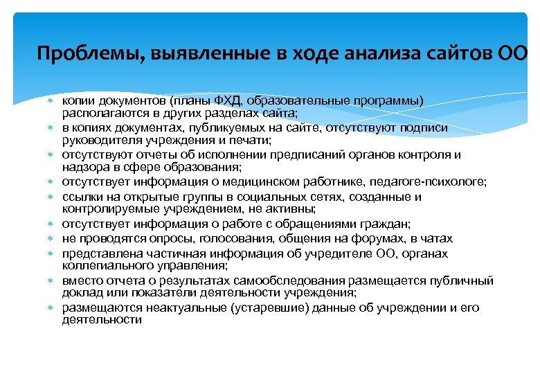 Проблемы, выявленные в ходе анализа сайтов ОО копии документов (планы ФХД, образовательные программы) располагаются