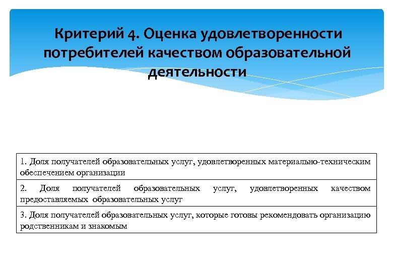 Критерий 4. Оценка удовлетворенности потребителей качеством образовательной деятельности 1. Доля получателей образовательных услуг, удовлетворенных