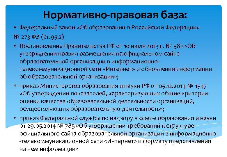 Нормативно-правовая база: Федеральный закон «Об образовании в Российской Федерации» № 273 -ФЗ (ст. 95.