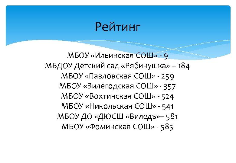 Рейтинг МБОУ «Ильинская СОШ» - 9 МБДОУ Детский сад «Рябинушка» – 184 МБОУ «Павловская