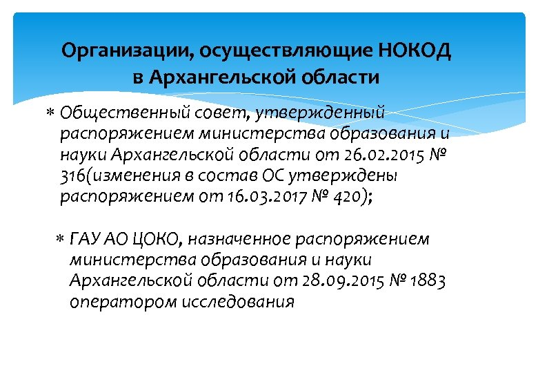 Организации, осуществляющие НОКОД в Архангельской области Общественный совет, утвержденный распоряжением министерства образования и науки