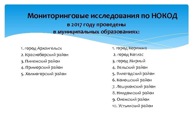 Мониторинговые исследования по НОКОД в 2017 году проведены в муниципальных образованиях: 1. город Архангельск