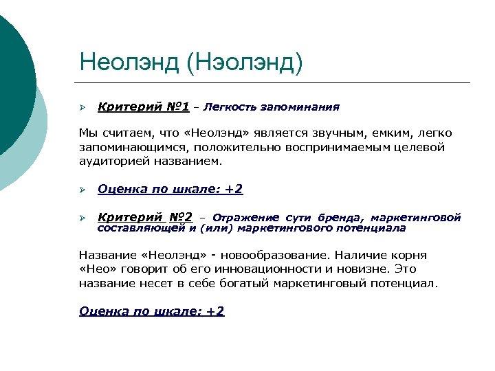 Неолэнд (Нэолэнд) Ø Критерий № 1 – Легкость запоминания Мы считаем, что «Неолэнд» является